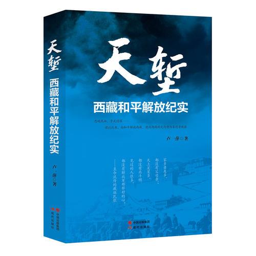 天堑—西藏和平解放纪实
