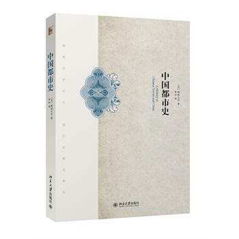 海外中国史研究:中国都市史