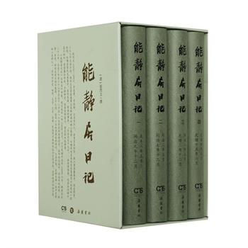 能静居日记(全四册)(精装)