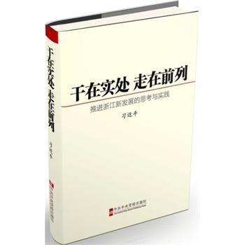 干在实处  走在前列:推进浙江新发展的思考与实践