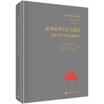 泉州南外宗正司遗址2019年度考古发掘报告