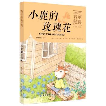小鹿的玫瑰花 张秋生/中国儿童文学名家经典