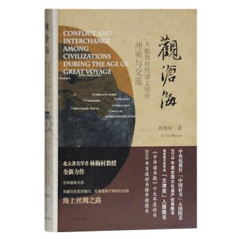 观沧海——大航海时代诸文明的冲突与交流(精)
