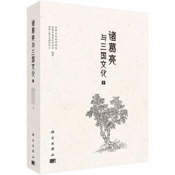 诸葛亮与三国文化(十)