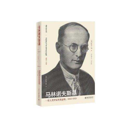 马林诺夫斯基:一位人类学家的奥德赛(1884-1920)