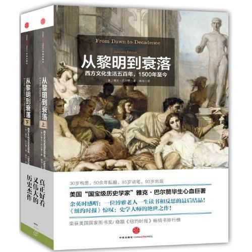 从黎明到衰落:西方文化生活五百年,1500年至今(上下册)
