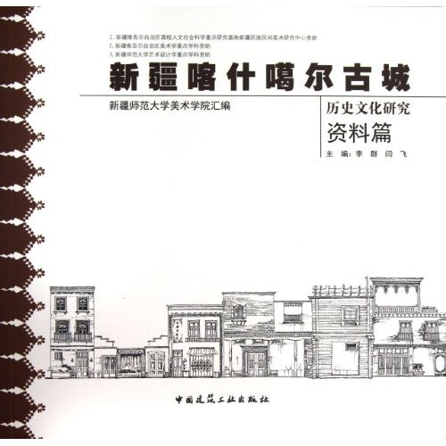 新疆喀什噶尔古城历史文化研究(资料篇)