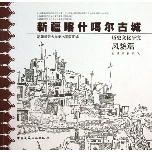 新疆喀什噶尔古城历史文化研究(风貌篇)