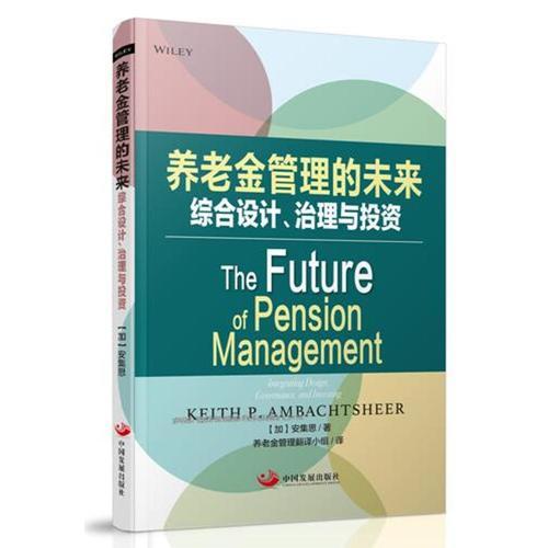 养老金管理的未来:综合设计、治理与投资
