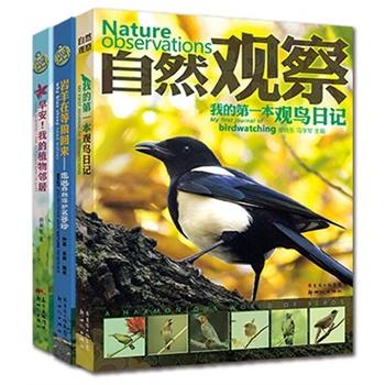 带孩子走进自然(3册)套装