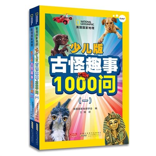 美国国家地理·少儿版古怪趣事1000问(套装全两册)