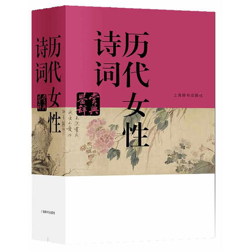 历代女性诗词鉴赏辞典