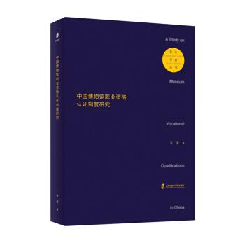 中国博物馆职业资格认证制度研究