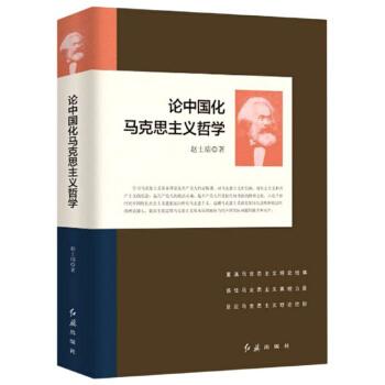 论中国化马克思主义哲学