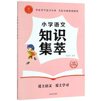 小学语文知识集萃