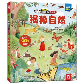揭秘自然(0-2岁幼儿科普翻翻书)揭秘系列好玩又好学 乐乐趣童书出品