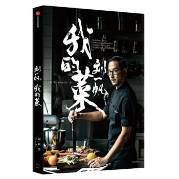 刘一帆:我的菜