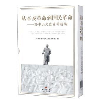 从辛亥革命到国民革命:孙中山文史资料精编(上下2册)