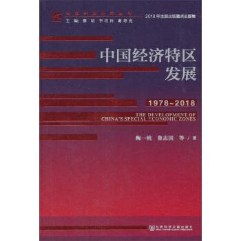 改革开放研究丛书:中国经济特区发展(1978-2018)