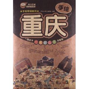 手绘重庆-百道网