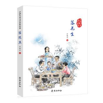 中国儿童文学传世经典:落花生