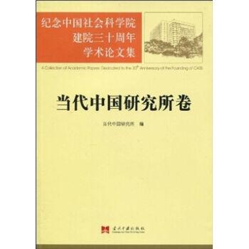 纪念中国社会科学院建院三十周年学术论文集:当代中国研究所卷