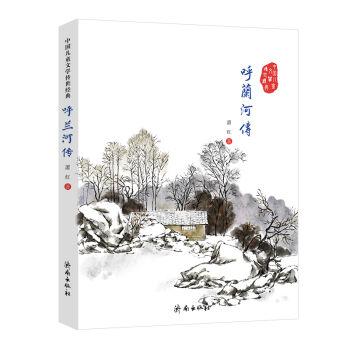中国儿童文学传世经典:呼兰河传