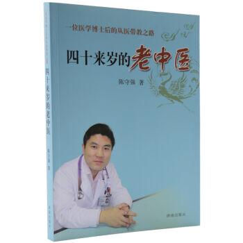 四十来岁的老中医(一位医学博士后的从医带教之路)