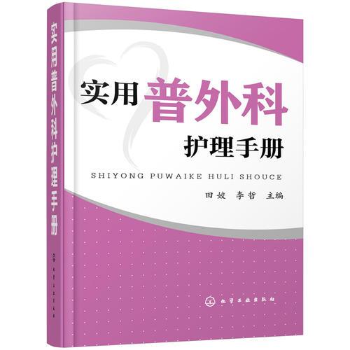 实用普外科护理手册