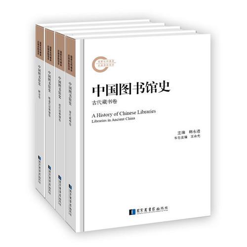 中国图书馆史(套装全四册)