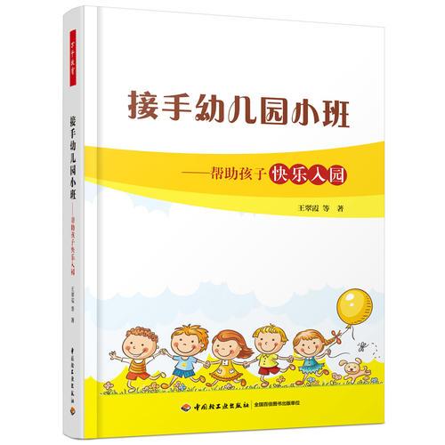 万千教育学前·接手幼儿园小班:帮助孩子快乐入园