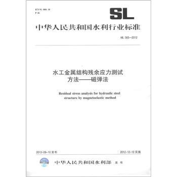 中华人民共和国水利行业标准(SL 565-2012)·水工金属结构残余应力测试方法:磁弹法