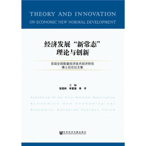 """经济发展""""新常态""""理论与创新"""