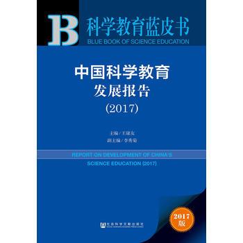 皮书系列•科学教育蓝皮书:中国科学教育发展报告(2017)