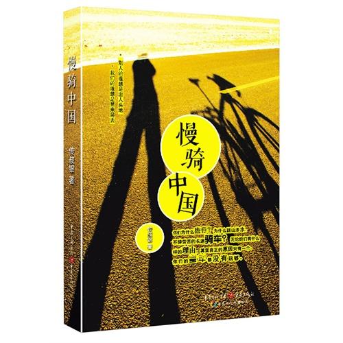 慢骑中国(以袜子神之名,单车骑行者必看的一本书)