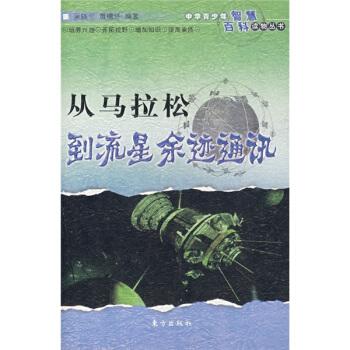 从马拉松到流星余迹通讯——中华青少年智慧百科读物丛书
