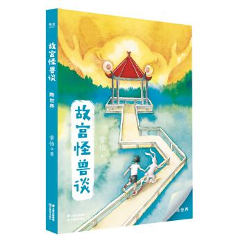 故宫怪兽谈:隐世界(2019新版)