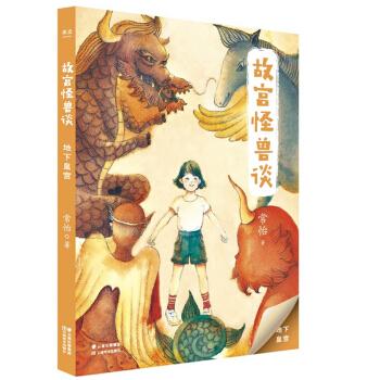 故宫怪兽谈:地下皇宫(2019新版)