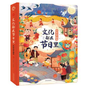 傲游猫节日体验互动大书:文化都在节日里给孩子的趣味文化启蒙