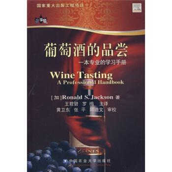葡萄酒的品尝(一本专业的学习手册)