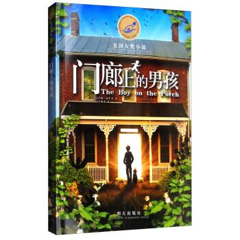 漂流瓶文学馆:美国大奖小说——门廊上的男孩