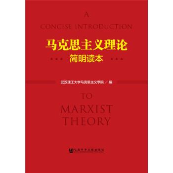 马克思主义理论简明读本