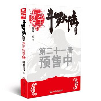 斗罗大陆第三部龙王传说21