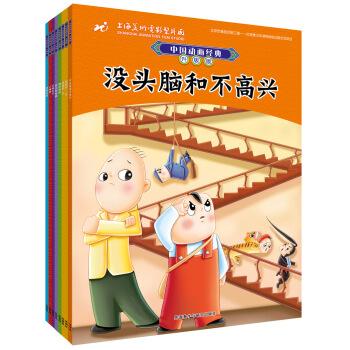 中国动画经典升级版第一辑(套装共8册)(专供)
