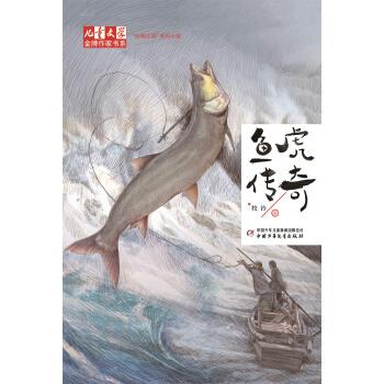 鱼虎传奇—牧铃动物江湖系列小说