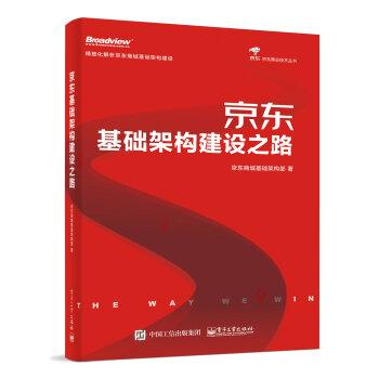 京东基础平台建设之路(全彩)