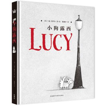 奇想国当代精选:小狗露西