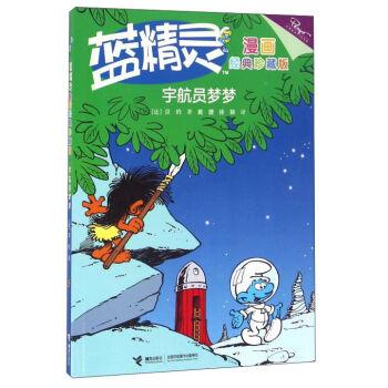 蓝精灵漫画经典珍藏版:宇航员梦梦