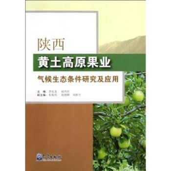 陕西黄土高原果业气候生态条件研究及应用