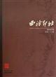 西泠印社:黄易研究专辑(总第27辑)